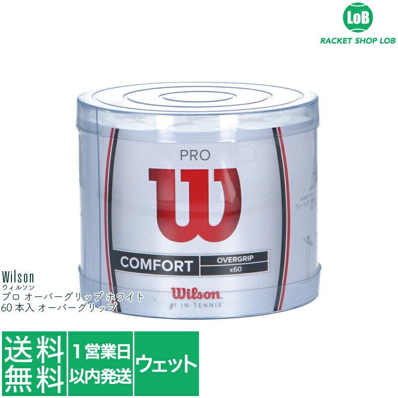 クーポン利用で5%OFFウィルソンプロオーバーグリップCOMFORTバケットホワイト(WilsonP