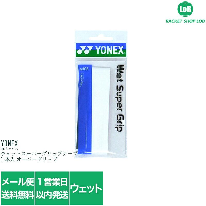 クーポン利用で5%OFFメール便送料無料国内正規品ヨネックスウェットスーパーグリップテープ(YONE