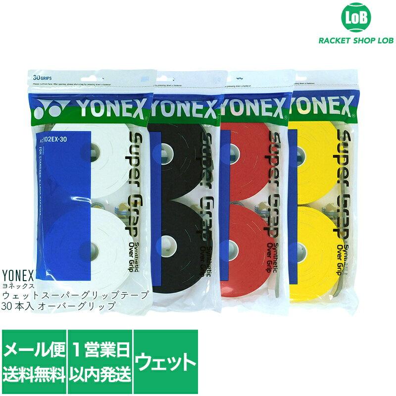 メール便送料無料ヨネックスウェットスーパーグリップテープ(YONEXSUPERGRAP)30本入りA