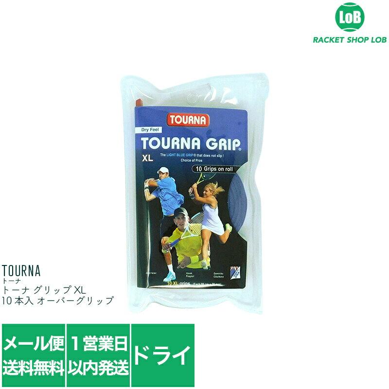 メール便送料無料トーナグリップXLドライ(TOURNAGRIPXL)10本入りTG-10XL硬式テニ