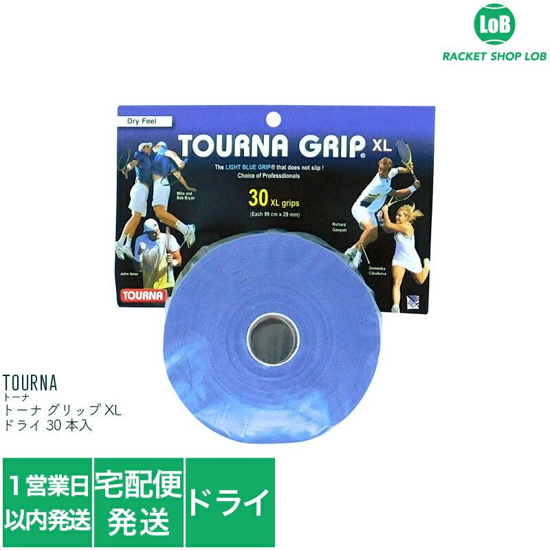 トーナグリップXLドライ(TOURNAGRIPXL)30本入りTOUR-30XL硬式テニスオーバーグ