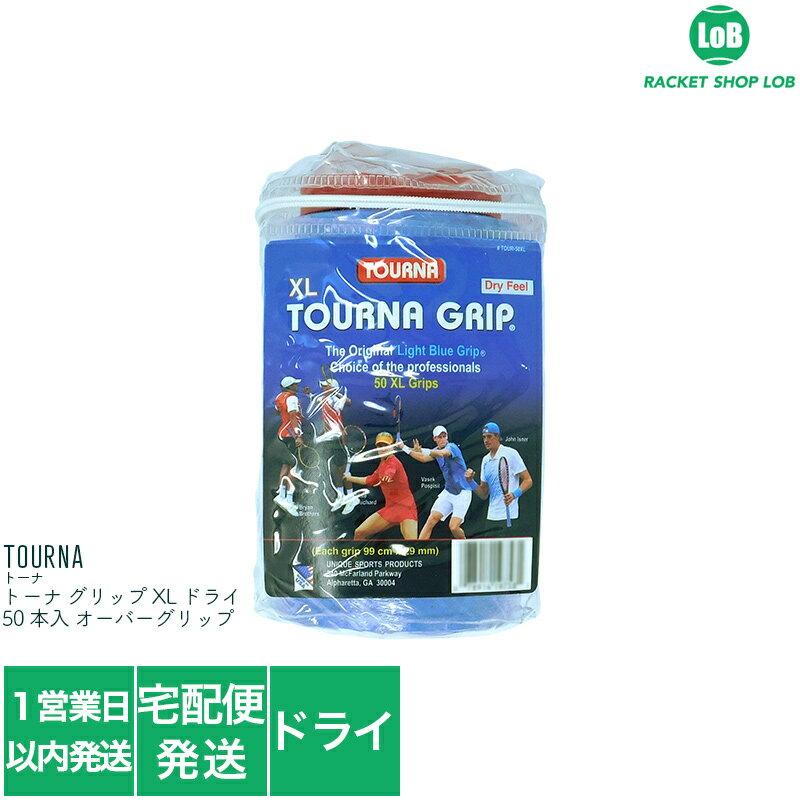 トーナグリップXLドライ(TOURNAGRIPXL)50本入りTOUR-50XL硬式テニスオーバーグ