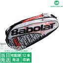 バボラ ラケットバッグ12 ピュアストライク(Babolat RH12 PURE STRIKE)751201 149 硬式テニスラケット ラケットケース ハードケース