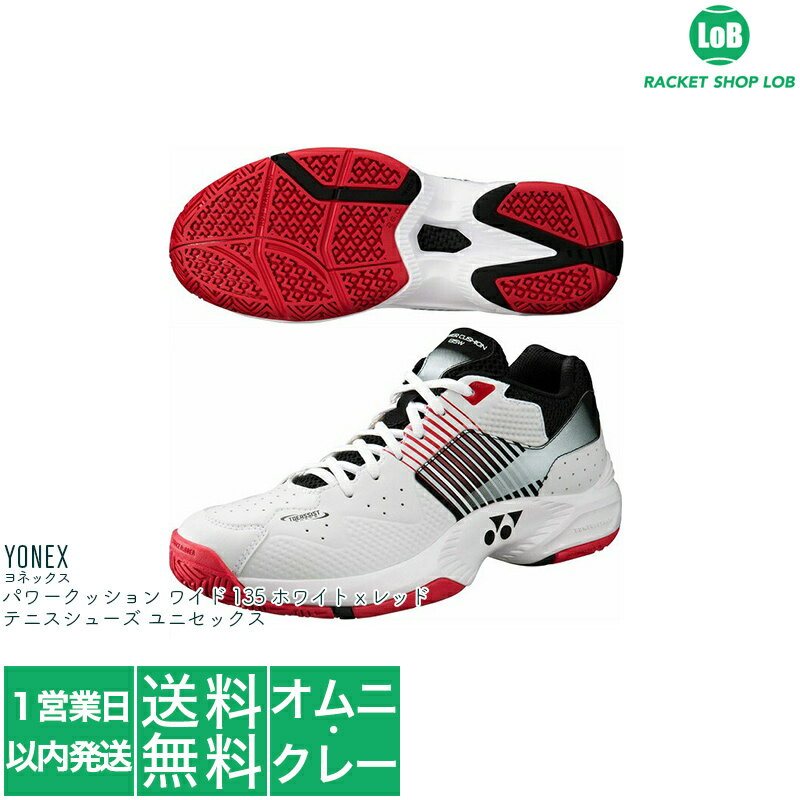 114 パワークッション ユニセックス ワイド 135(YONEX 【送料