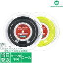 【送料無料】ヨネックス ポリツアー プロ(YONEX POLY TOUR PRO)1.20/1.25/1.30mm 200m ロール 硬式テニス ガット ストリング