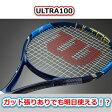 ウルトラ 100 2016 (ULTRA 100) 張り代無料 ウィルソン WILSON テニスラケット