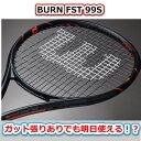 バーン fst 99s (BURN fst 99s)2016 張り代無料 ウィルソン/WILSON テニスラケット
