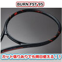 バーン fst 95 (BURN fst 95) 張り代無料 ウィルソン/WILSON テニスラケット