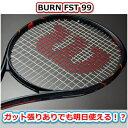 バーン fst 99 (BURN fst 99) 張り代無料 ウィルソン/WILSON テニスラケット