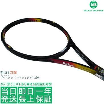 【エドバーグ使用モデル】ウィルソン プロスタッフ クラシック 6.1 25周年復刻モデル 2016(Wilson PRO STAFF CLASSIC 6.1 25TH ANNIVERSARY)341g WRT73051U 硬式テニスラケット