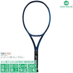 【ポイント5倍】【ガット無料】【<strong>大坂なおみ</strong>使用シリーズ】【国内正規品】ヨネックス イーゾーン 98 ディープブルー 2020(YONEX EZONE 98 DEEP BLUE)305g 06EZ98 566 硬式テニスラケット