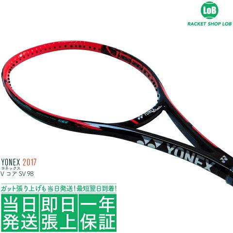 ヨネックス Vコア ブイコア エスブイ 98 2017(YONEX VCORE SV 98)305g VCSV98YX 硬式テニスラケット