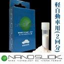 ナノスリック NANOSLICK 軽自動車用(2回分)