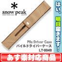 スノーピーク パイルドライバーケース [LT-004B]【あす楽対応】