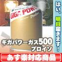 スノーピーク ギガパワーガス500 プロイソ [GP-500G][旧デザイン]【あす楽対応】