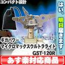 スノーピーク ギガパワーマイクロマックス ウルトラライト [GST-120R]【あす楽対応】