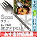 スノーピーク スクー [SCT-125]【あす楽対応】
