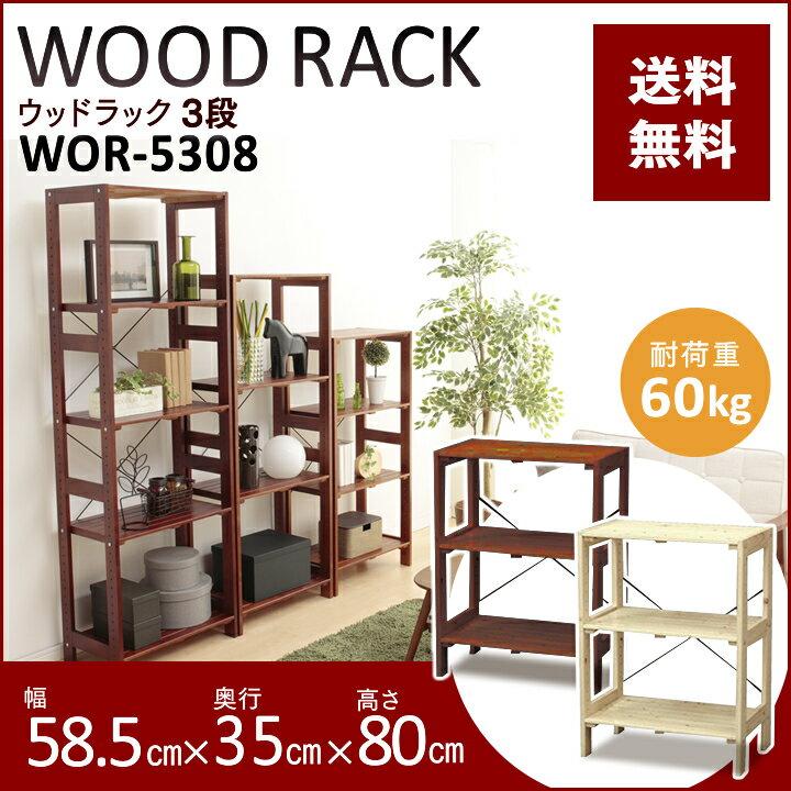 [4hP10倍]ラック 木製 木製ラック ウッディラック 3段 幅60 WOR-5308 …...:rackworld:10002192