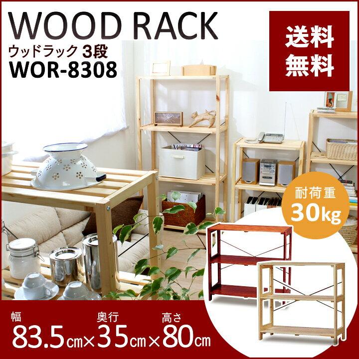 [4hP10倍]ラック 木製 木製ラック ウッディラック 3段 幅85 WOR-8308 …...:rackworld:10002195