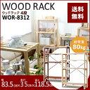 ラック 木製 ウッディラック 4段 幅85 WOR-8312 アイリスオーヤマウッドラック 木製ラ