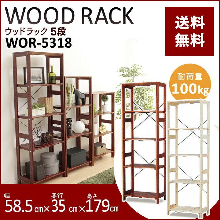ラック 木製 木製ラック ウッディラック 5段 幅60 WOR-5318 アイリスオーヤマ…...:rackworld:10003022