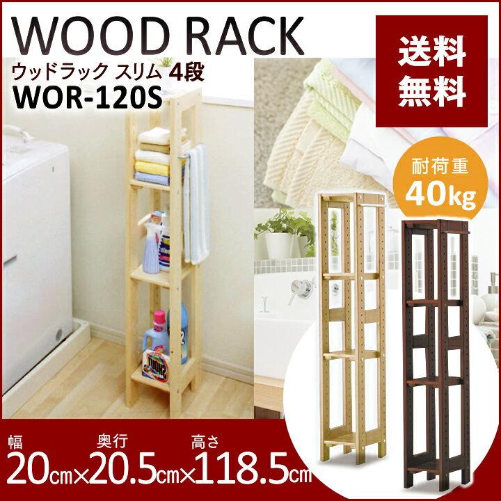 ウッディラックスリムWOR−120S 4段  幅20×奥行25×高さ118.5cm【木製ラ…...:rackworld:10003588