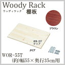 ウッディラックシリーズ奥行き35cm ウッディラック棚板 WOR-55T【アイリスオーヤマ】