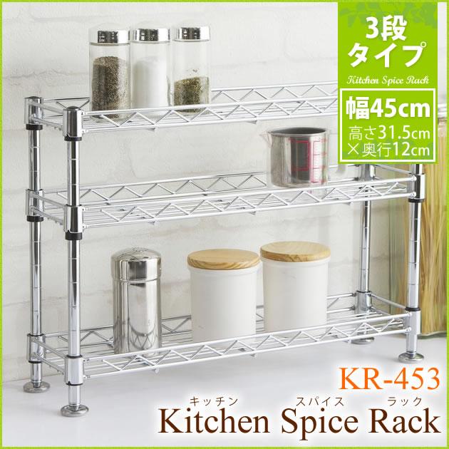 【即納/あす楽】キッチン調味料ラック3段 幅45 KR-453(幅45×奥行12×高さ31…...:rackworld:10029510