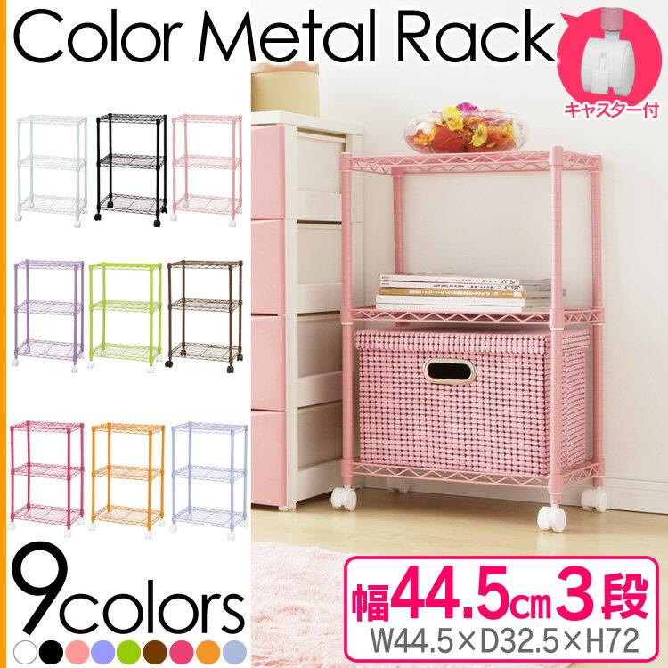 [クーポン有]メタルラック カラー 3段 19mm CBM-44073 カラーメタルラック…...:rackworld:10016302