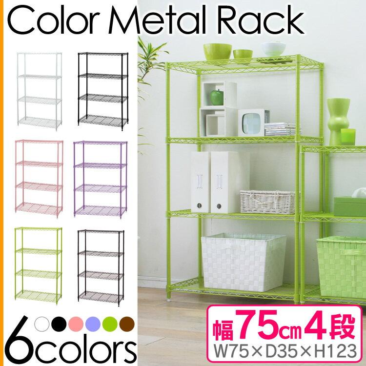 [クーポン有]メタルラック カラー 4段 19mm CMM-75124 カラーメタルラック…...:rackworld:10025163