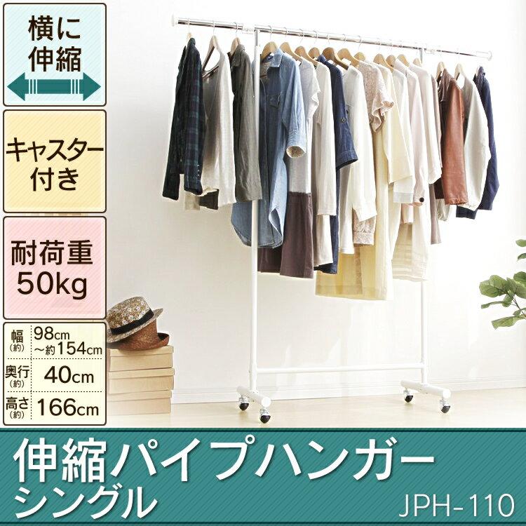 伸縮パイプハンガー シングル JPH-110 幅98〜154cm送料無料 パイプハンガー …...:rackworld:10003744