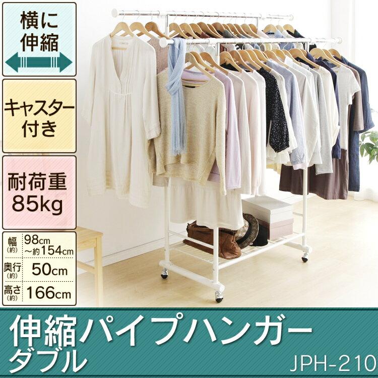 伸縮パイプハンガー ダブル JPH-210送料無料 パイプハンガー 頑丈 ダブル 2段 ハ…...:rackworld:10003745