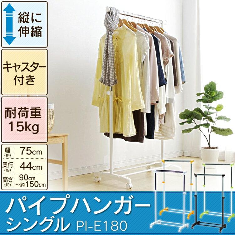 パイプハンガー シングル PI-E180/PIE-180 ホワイト送料無料 パイプハンガー…...:rackworld:10003112