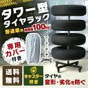 タワー型タイヤラック TTR-H001BK送料無料 タイヤラ...