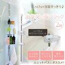 浴室突張りラック BLT-19 アイリスオーヤマ