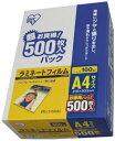 ラミネートフィルム A4サイズ 100ミクロン500枚入 LZ-A4500【アイリスオーヤマ】 [LMFM]
