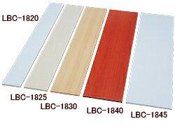 カラー化粧棚板 LBC-1820[cpir]