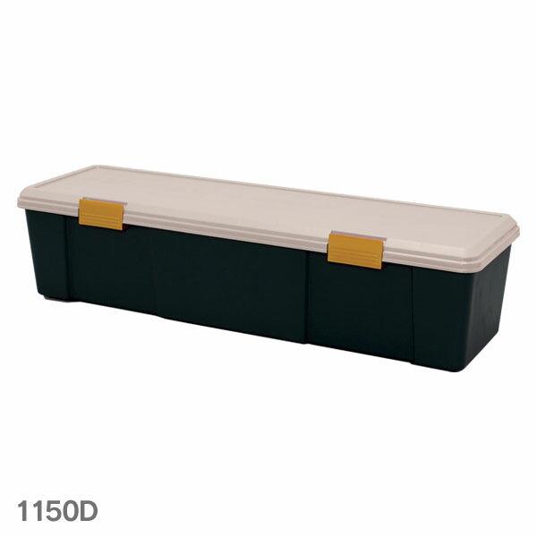 RVBOX 1150D カーキ/ブラック【アイリスオーヤマ】【コンテナボックス 蓋付き】【BV BOX RVボックス 収納ボックス ガーデン 庭 収納 工具収納】
