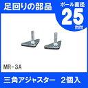 ����å����ѥ����㥹���� MR-3A��25mm / ��Ǽ / �������� / ��륷����� / ��å� / �磻�䡼������� / �磻�䡼�С� / �ϥ��졼�� / ��ɥ�...