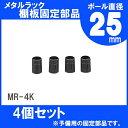 ����å�ê�ĸ������� MR-4K��25mm / ��Ǽ / �������� / ��륷����� / ��å� / �磻�䡼������� / �磻�䡼�С� / �ϥ��졼�� / ��ɥ?��...