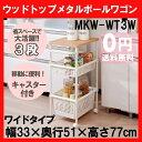 ウッドトップメタルポールワゴン ホワイト キッチン