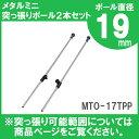 メタルミニ突っ張りポール 2本セット MTO-17TPP【19mm/スチールラック/カラメタ/メタル