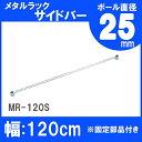 ����å������ɥС� MR-120S��25mm / ��Ǽ / �������� / ��륷����� / ��å� / �磻�䡼������� / �磻�䡼�С� / �ϥ��졼�� / ��ɥ?...