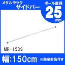 ����å������ɥС� MR-150S��25mm / ��Ǽ / �������� / ��륷����� / ��å� / �磻�䡼������� / �磻�䡼�С� / �ϥ��졼�� / ��ɥ?...