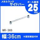 ����å������ɥС� MR-36S��25mm / ��Ǽ / �������� / ��륷����� / ��å� / �磻�䡼������� / �磻�䡼�С� / �ϥ��졼�� / ��ɥ?��...