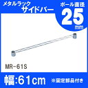 ����å������ɥС� MR-61S��25mm / ��Ǽ / �������� / ��륷����� / ��å� / �磻�䡼������� / �磻�䡼�С� / �ϥ��졼�� / ��ɥ?��...