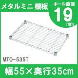 金属迷你板木幅度55cm类型MTO-535T【Airisuohyama】【钢铁】【廉售】【SALE】【OUTLET】【受欢迎】【特价】【0628inba】【RCP】[メタルミニ棚板 幅55cmタイプ MTO-535T【アイリスオーヤマ】 【スチール】【セール】