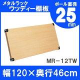 メタルラックウッディ棚板 MR-12TW(120×46cm)【MR-12TW】 メタルラック 木製 ウッディ棚板 シートダイニング ラック 棚 【スチール】【アイリスオーヤマ】
