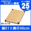 メタルラックウッディ棚板 MR-61TW(61×46cm)【MR-61TW】 メタルラック 木製 棚板 シート ウッディ棚板 ダイニング ラック 棚 【スチール...