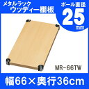 メタルラックウッディ棚板 MR-66TW(66×36cm) 【MR-66TW】 メタルラック 木製 ウッディ棚板 シートダイニング ラック 棚 【スチール】【アイリスオーヤマ】